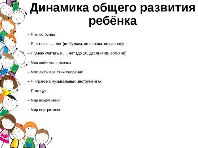 Динамика общего развития ребёнка – Я знаю буквы – Я читаю в …. лет (по буквам...