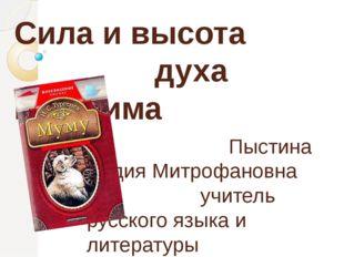 Сила и высота духа Герасима Пыстина Лидия Митрофановна учитель русского языка