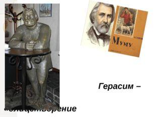 Герасим – «олицетворение русского народа, его страшной силы и непостижимой к