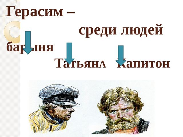 Герасим – среди людей барыня ТатьянА Капитон