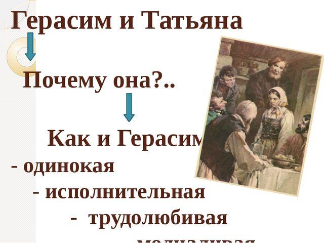 Герасим и Татьяна Почему она?.. Как и Герасим - одинокая - исполнительная - т...