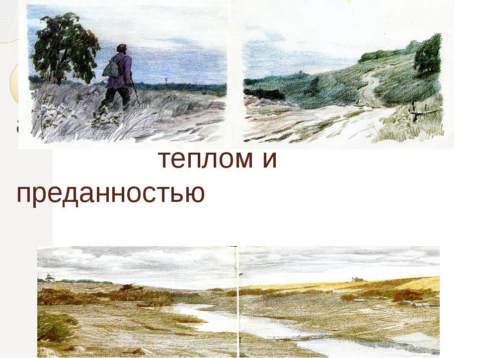 Люди отвергли Герасима, а природа окружила теплом и преданностью