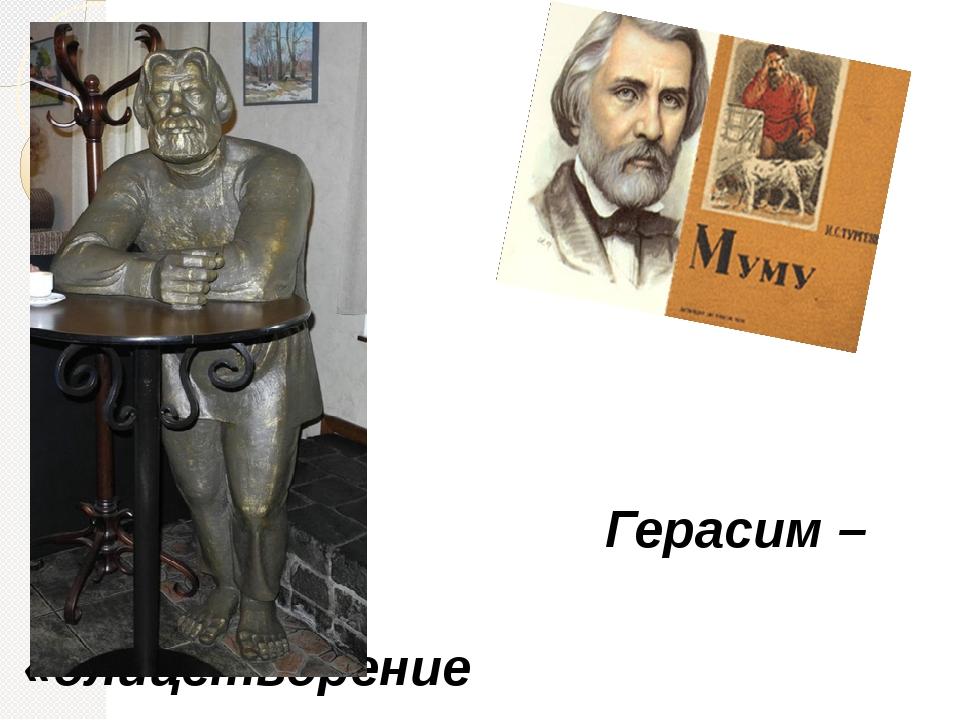 Герасим – «олицетворение русского народа, его страшной силы и непостижимой к...