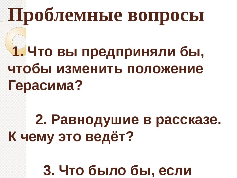 Проблемные вопросы 1. Что вы предприняли бы, чтобы изменить положение Герасим...