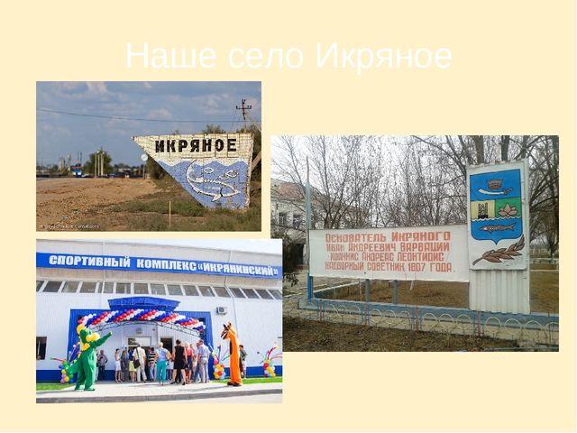 Наше село Икряное