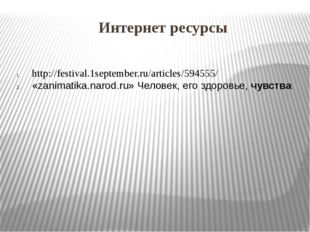 Интернет ресурсы http://festival.1september.ru/articles/594555/ «zanimatika.
