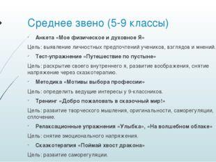 Среднее звено (5-9 классы) Анкета «Мое физическое и духовное Я» Цель: выявлен