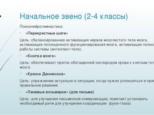 Начальное звено (2-4 классы) Психонейрогимнастика: «Перекрестные шаги» Цель: