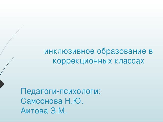 инклюзивное образование в коррекционных классах Педагоги-психологи: Самсонова...