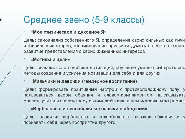 Среднее звено (5-9 классы) «Мое физическое и духовное Я» Цель: самоанализ соб...