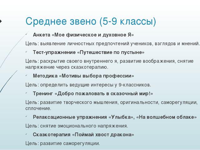 Среднее звено (5-9 классы) Анкета «Мое физическое и духовное Я» Цель: выявлен...