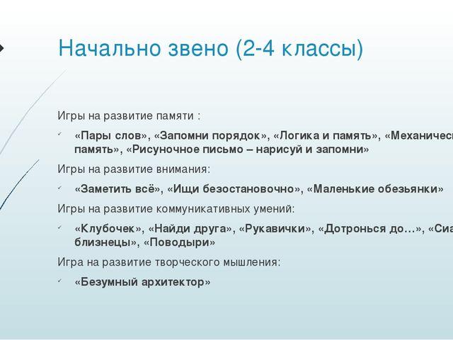 Начально звено (2-4 классы) Игры на развитие памяти : «Пары слов», «Запомни п...