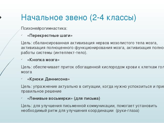 Начальное звено (2-4 классы) Психонейрогимнастика: «Перекрестные шаги» Цель:...