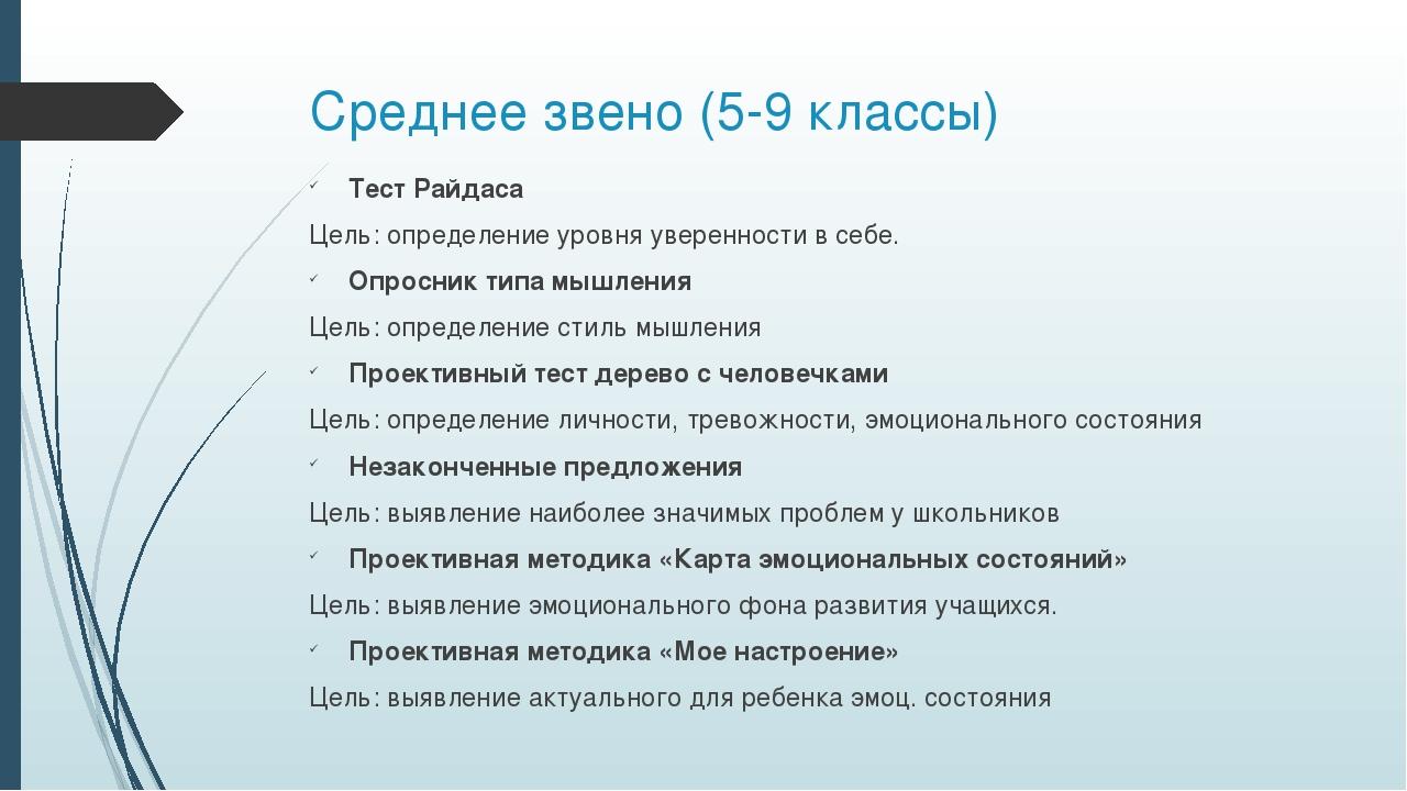 Среднее звено (5-9 классы) Тест Райдаса Цель: определение уровня уверенности...