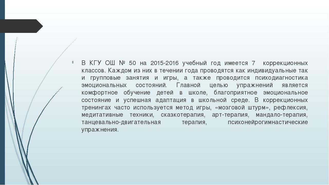 В КГУ ОШ № 50 на 2015-2016 учебный год имеется 7 коррекционных классов. Кажд...