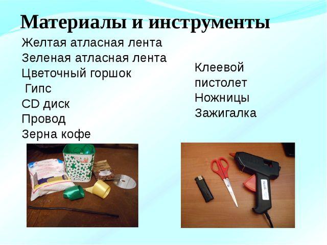 Материалы и инструменты Желтая атласная лента Зеленая атласная лента Цветочны...
