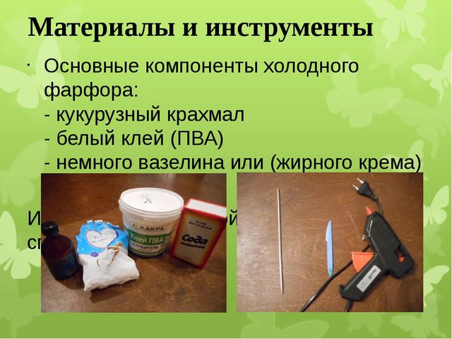 Материалы и инструменты Основные компоненты холодного фарфора: - кукурузный к...
