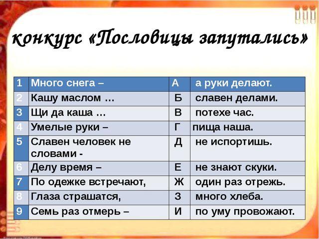 конкурс «Пословицы запутались» 1 Много снега – А а руки делают. 2 Кашу маслом...