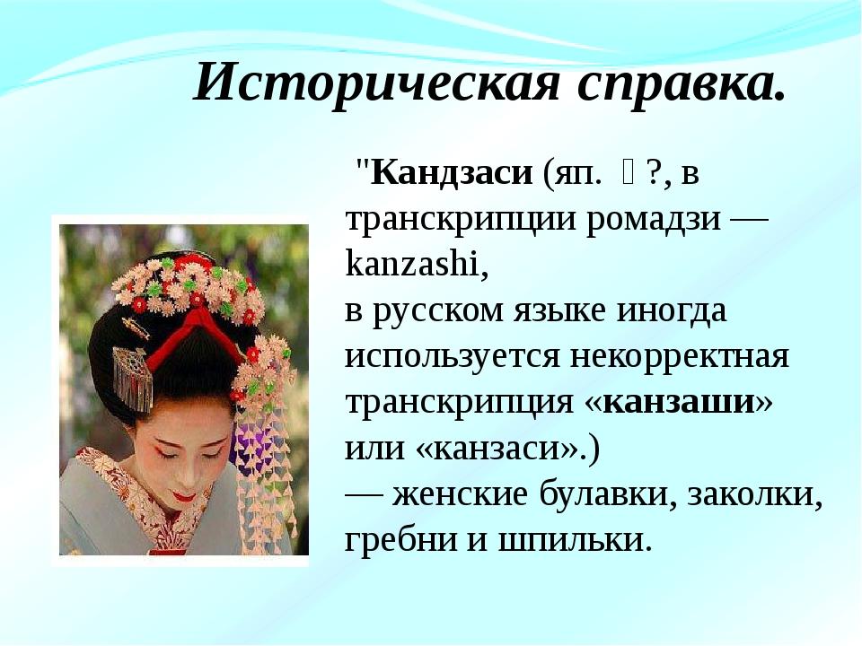 """""""Кандзаси (яп. 簪?, в транскрипции ромадзи — kanzashi, в русском языке иногд..."""