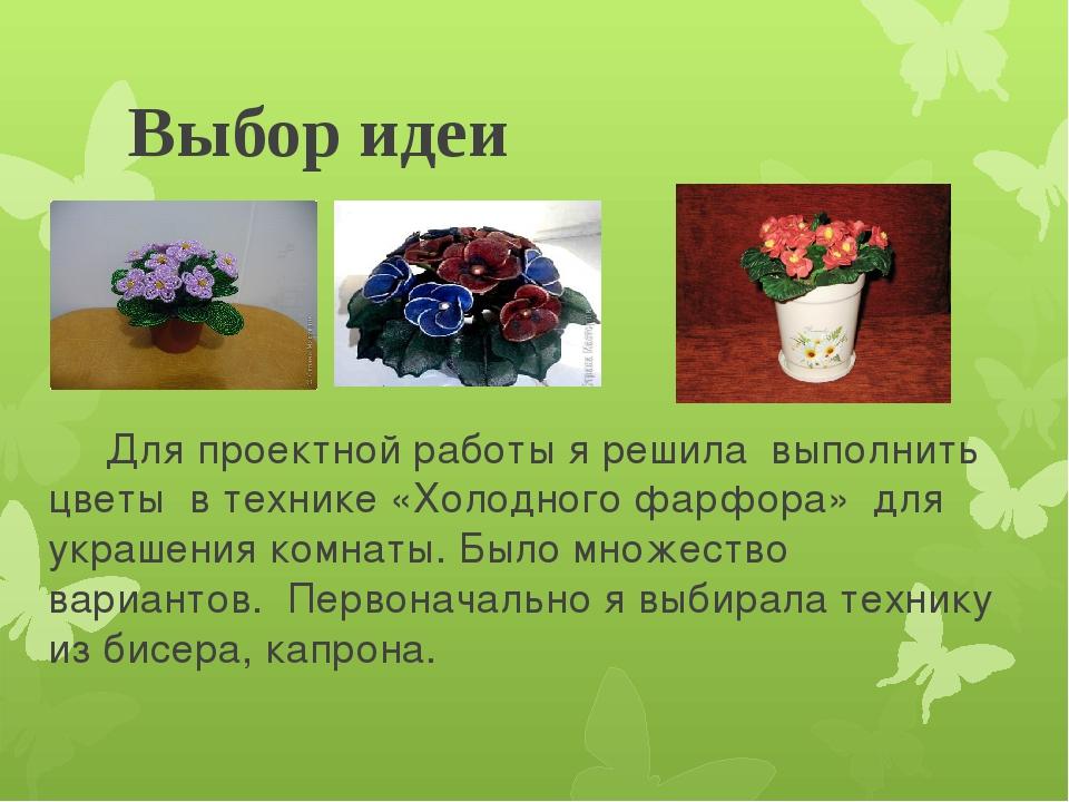 Выбор идеи Для проектной работы я решила выполнить цветы в технике «Холодного...
