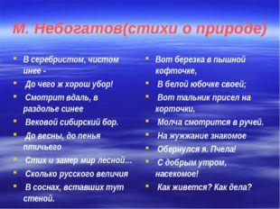 М. Небогатов(стихи о природе) В серебристом, чистом инее - До чего ж хорош уб
