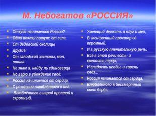 М. Небогатов «РОССИЯ» Откуда начинается Россия? Одни поэты пишут: от села, От