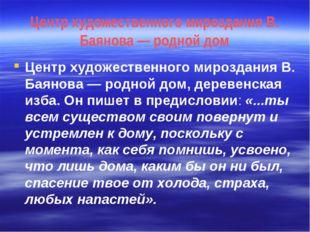 Центр художественного мироздания В. Баянова — родной дом Центр художественног