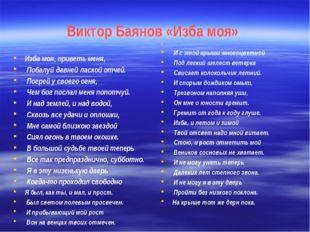 Виктор Баянов «Изба моя» Изба моя, приветь меня, Побалуй давней лаской отчей.