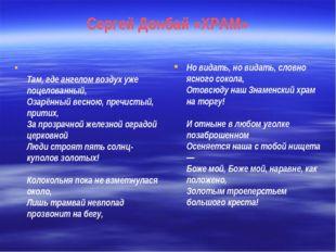 Сергей Донбай «ХРАМ» Там, где ангелом воздух уже поцелованный, Озарённый весн