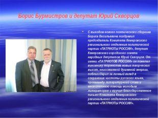 Борис Бурмистров и депутат Юрий Скворцов С выходом нового поэтического сборни