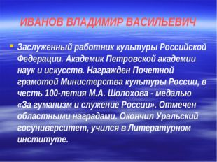 ИВАНОВ ВЛАДИМИР ВАСИЛЬЕВИЧ Заслуженный работник культуры Российской Федерации