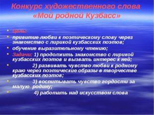 Конкурс художественного слова «Мой родной Кузбасс» Цель: привитие любви к поэ