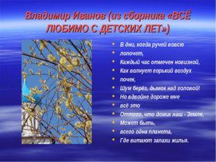 Владимир Иванов (из сборника «ВСЁ ЛЮБИМО С ДЕТСКИХ ЛЕТ») В дни, когда ручей в