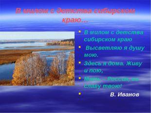 В милом с детства сибирском краю… В милом с детства сибирском краю Высветляю