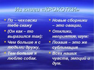 Из книги «КРОХОТКИ» По – чеховски тебе скажу (Он как – то выразился так): Чем
