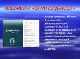АЛЬМАНАХ «ОГНИ КУЗБАССА» Журнал основан в 1949 году. В разные годы редакторам