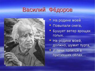 Василий Фёдоров На родине моей Повыпали снега, Бушует ветер врощах голых. На