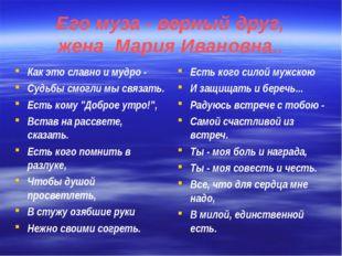 Его муза - верный друг, жена Мария Ивановна.. Как это славно и мудро - Судьбы