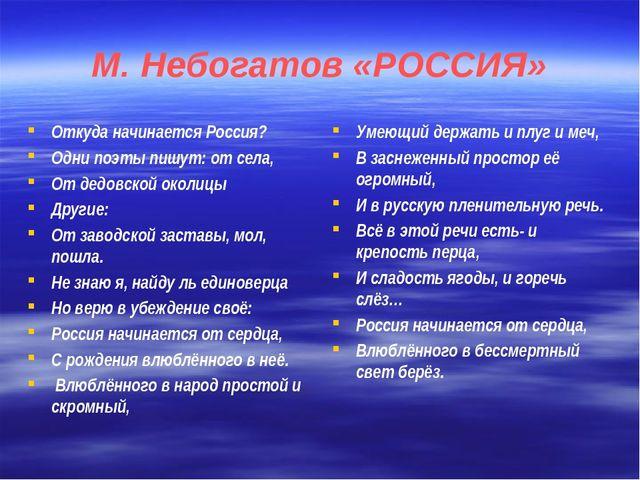 М. Небогатов «РОССИЯ» Откуда начинается Россия? Одни поэты пишут: от села, От...