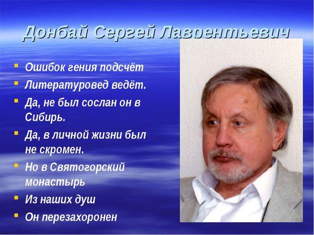 Донбай Сергей Лаврентьевич Ошибок гения подсчёт Литературовед ведёт. Да, не б...