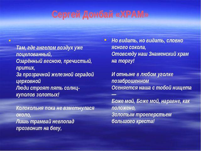 Сергей Донбай «ХРАМ» Там, где ангелом воздух уже поцелованный, Озарённый весн...