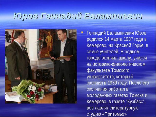 Юров Геннадий Евлампиевич Геннадий Евлампиевич Юров родился 14 марта 1937 год...
