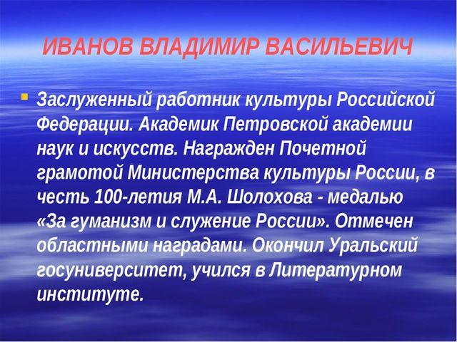 ИВАНОВ ВЛАДИМИР ВАСИЛЬЕВИЧ Заслуженный работник культуры Российской Федерации...