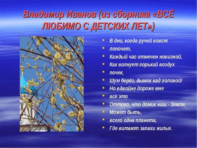 Владимир Иванов (из сборника «ВСЁ ЛЮБИМО С ДЕТСКИХ ЛЕТ») В дни, когда ручей в...