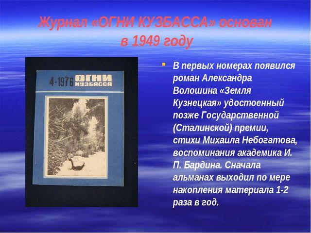 Журнал «ОГНИ КУЗБАССА» основан в 1949 году В первых номерах появился роман Ал...