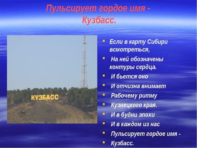 Пульсирует гордое имя - Кузбасс. Если в карту Сибири всмотреться, На ней обоз...