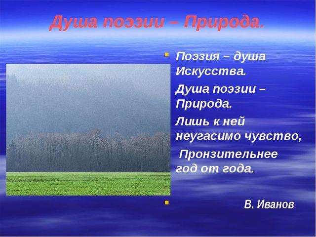 Душа поэзии – Природа. Поэзия – душа Искусства. Душа поэзии – Природа. Лишь к...