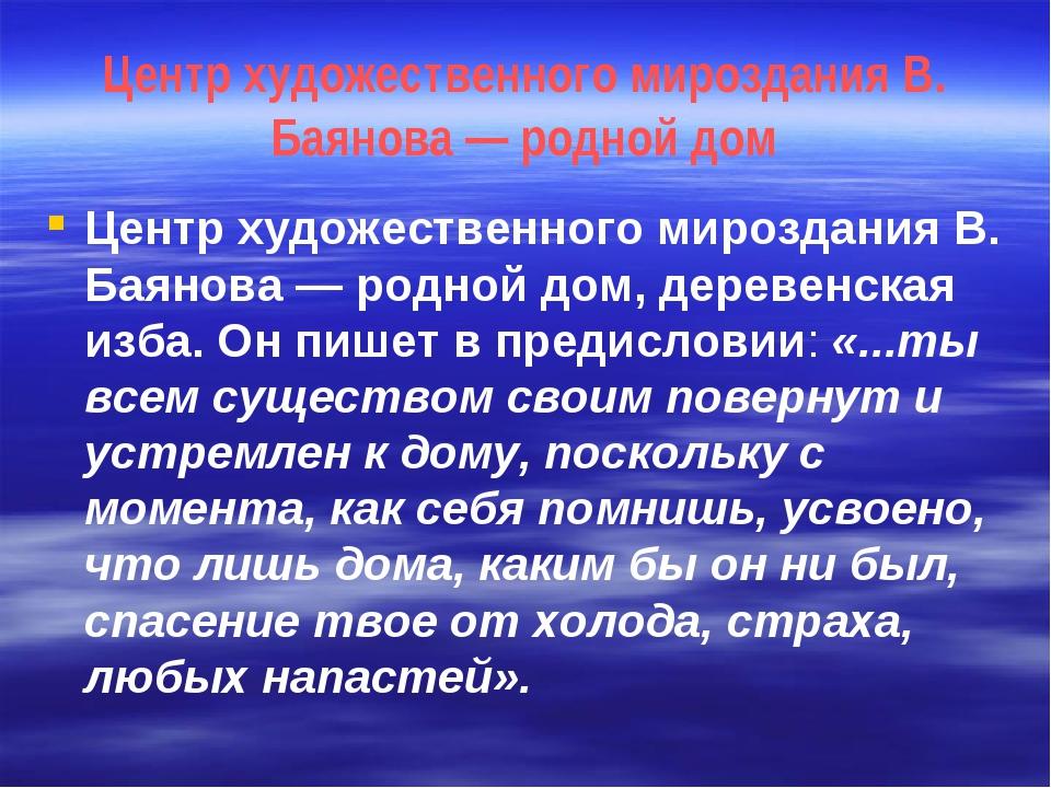 Центр художественного мироздания В. Баянова — родной дом Центр художественног...