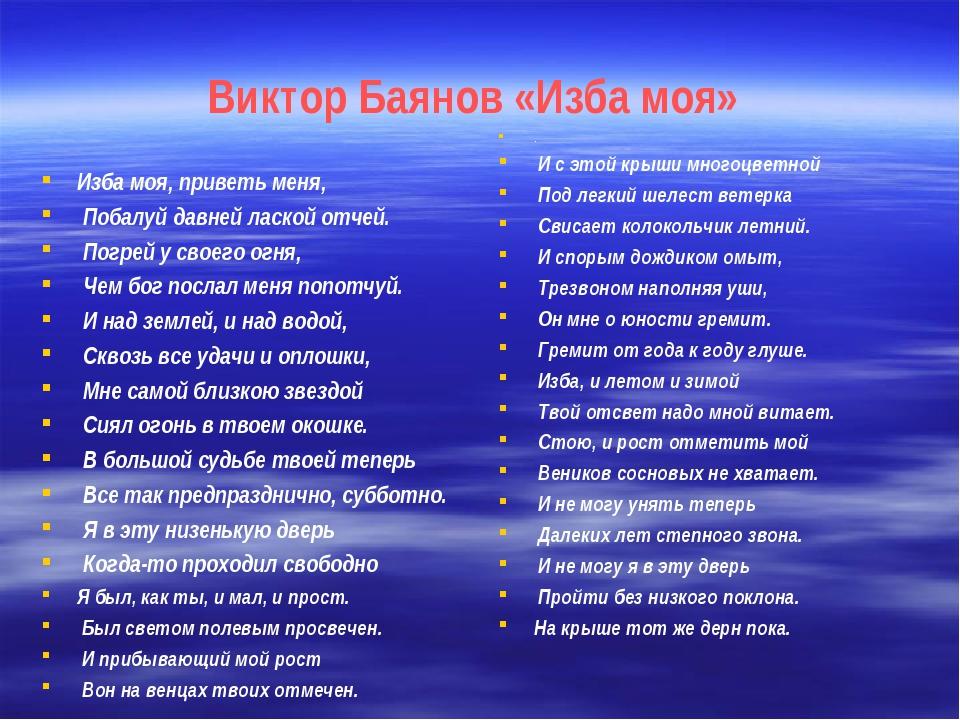 Виктор Баянов «Изба моя» Изба моя, приветь меня, Побалуй давней лаской отчей....