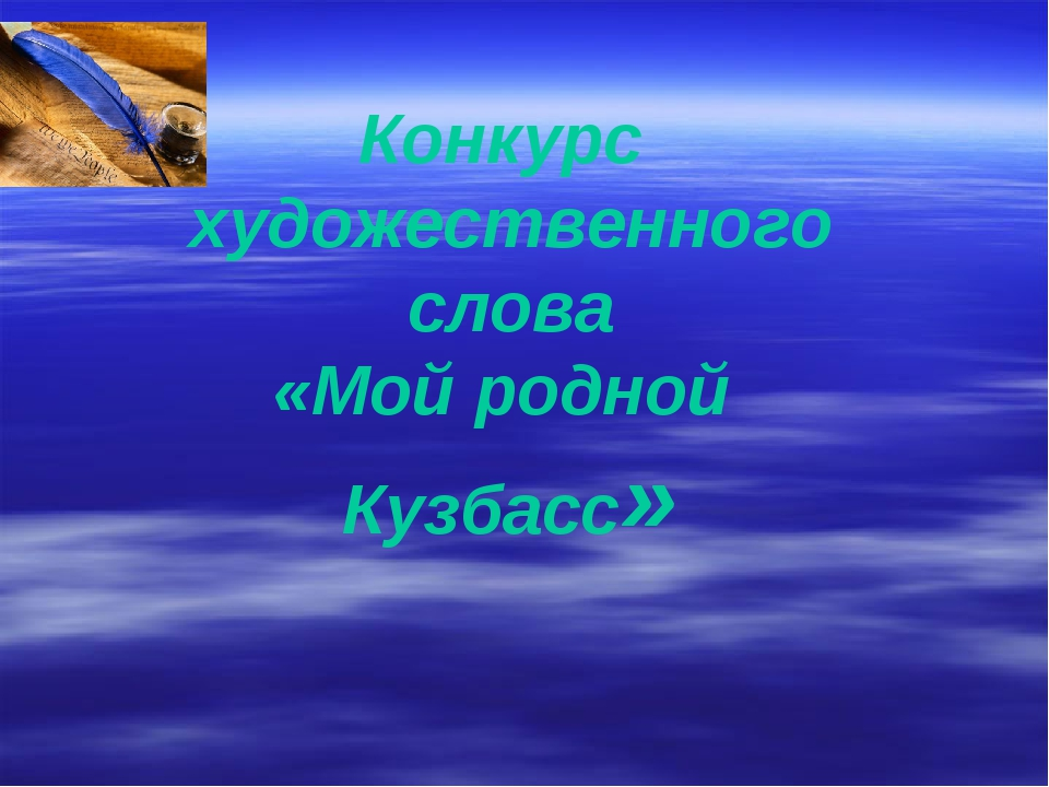Конкурс художественного слова «Мой родной Кузбасс»